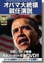 なぜ、オバマ大統領がノーベル平和賞?