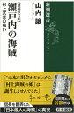 瀬戸内の海賊増補改訂版 村上武吉の戦い (新潮選書) [ 山...
