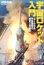 宇宙ロケット入門 よくわかる宇宙開発の歴史と可能性 (光人社NF文庫) [ 阿せ光南 ]