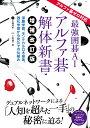 最強囲碁AI アルファ碁 解体新書 増補改訂版 アルファ碁ゼ...