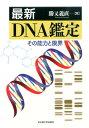 最新DNA鑑定 その能力と限界 [ 勝又義直 ]
