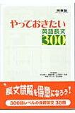 想【】预先做的英语长篇文章300[杉山俊一][【】やっておきたい英語長文300 [ 杉山俊一 ]]