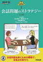 会話問題のストラテジー改訂版 (河合塾series) 島田浩史