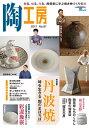陶工房 No.87 観る 知る 作る。陶芸家に学ぶ焼き物づくりの技 陶工房編集部