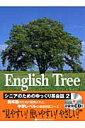 English Tree(2) [ 浦島久 ]