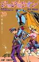 ジョジョリオン 20 (ジャンプコミックス) [ 荒木 飛呂彦 ]