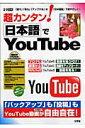 youtube 日本