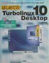 はじめてのTurbolinux 10 Desktop