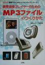 携帯音楽プレイヤーのためのMP3ファイルのつくりかた