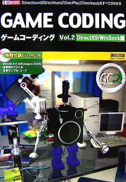 ゲームコーディング(vol.2(DirectX 9) (I/O books) [ 鎌田茂雄 ]
