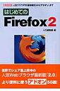 はじめてのFirefox 2