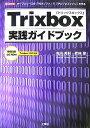 Trixbox実践ガイドブック