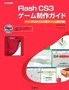 Flash CS3ゲーム制作ガイド タカヒロウ流ゲーム制作術 (I/O books) [ タカヒロウ ]