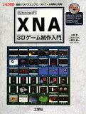 【】Microsoft XNA 3Dゲーム制作入門 [ 大西武 ]
