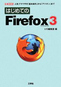 Firefoxの「インストール」や「使い方」といった基本的な部分はもちろん、編集部が「これは便利!」と独断と偏見で選んだ拡張機能のアドオン50本を、分かりやすく解説。