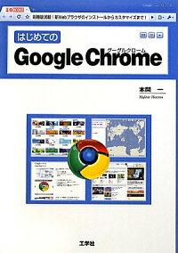 はじめてのGoogle Chrome