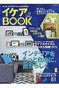 RoomClip商品情報 - イケアBOOK(vol.11) インテリアをもっと自由に、自分らしく (Musashi books*Musashi mook)