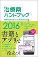 治療薬ハンドブック(2016)