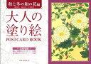 大人の塗り絵POSTCARD BOOK(秋と冬の和の花編) [ 酒井抱一 ]