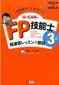 U-CANのFP技能士3級超速習レッスン&模試('15〜'16年版)