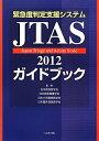 緊急度判定支援システムJTAS2012ガイドブック [ 日本救急医学会 ]