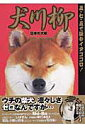 犬川柳(日本の犬編) 五・七・五で詠むイヌゴコロ! (タツミムック) [ Shi-Ba編集部 ]