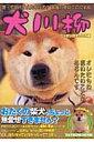 犬川柳(ニッポンの犬ごころ編)