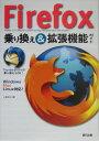 Firefox乗り換え&拡張機能ガイド