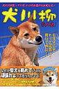 犬川柳(柴犬魂!)