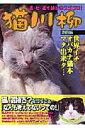 猫川柳(激闘編)