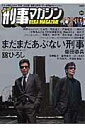まだまだ刑事(でか)マガジン(2005)
