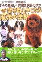 カリスマ訓練士・藤井聡のひとり暮らし&共働き家庭の犬がみるみるうちに留守番上手に