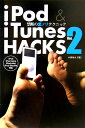 iPod & iTunes hacks(ver.2)