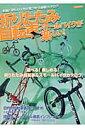折りたたみ自転車スモールバイクが楽しい!