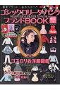 ゴシック・ロリータ&パンクブランドbook(春夏号)
