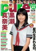 ピュア・ピュア Vol.38