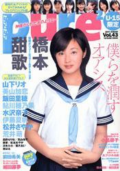 ピュア・ピュア Vol.43