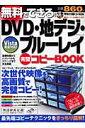 無料でできる! DVD・地デジ・ブルーレイ完璧コピーbook