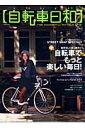 自転車日和(vol.10)