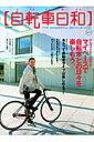 自転車日和(vol.11)