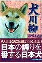 犬川柳(真・日本犬論) 五・七・五で詠むイヌゴコロ! (タツミムック) [ Shi-Ba編集部 ]
