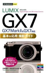 LUMIX GX7基本&応用撮影ガイド (今すぐ使えるかんたんmini) [ 河野<strong>鉄平</strong> ]