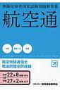 航空無線通信士(平成22年8月期→平成27年2)