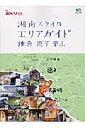 湘南スタイルエリアガイド(鎌倉 逗子 葉山)