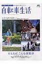自転車生活(no.1)