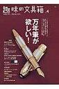 趣味の文具箱(vol.4)