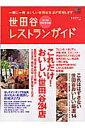 世田谷レストランガイド(2006)