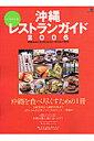 沖縄レストランガイド