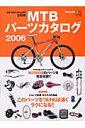 MTBパーツカタログ(2006)