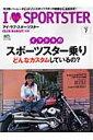 アイ・ラブ・スポーツスター(volume 7)